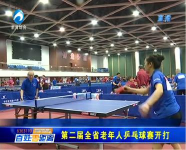 第二届全省老年人乒乓球赛开打