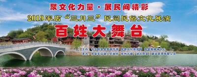"""2019军店""""三月三""""民间民俗文化展演"""