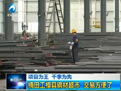 楠田工模具钢超市  交易方便了
