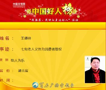 道德模范在身边|黄石老人王德祥上榜5月中国好人榜