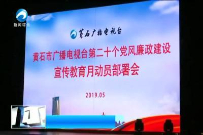加强廉政文化教育 促进广电事业发展