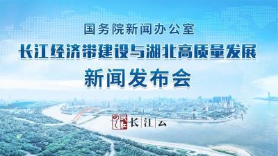 直播 | 庆祝新中国成立70周年湖北专场新闻发布会