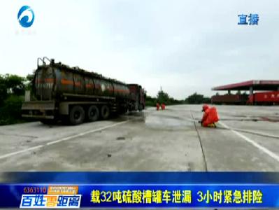 载32吨硫酸槽罐车泄漏 3小时紧急排险