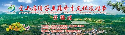 【直播】金山店镇第五届香李文化旅游节开幕式