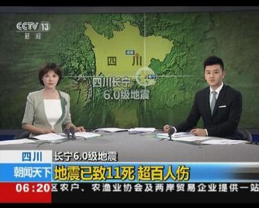 四川:长宁6.0级地震 已致11死 超百人伤