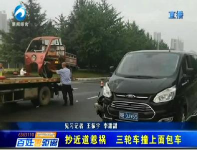 抄近道惹祸  三轮车撞上面包车