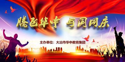 """【直播】""""腾飞华中 与国同庆""""大冶华中学校文艺汇演"""