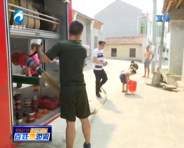 """大冶金牛:消防车送水为村民""""解渴"""""""