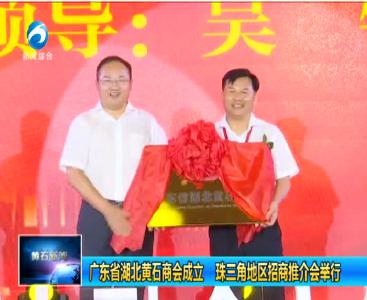 广东省湖北黄石商会成立 珠三角地区招商推介会举行