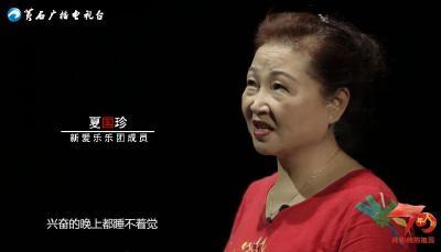 70年 70人 70秒|夏国珍:民间乐团登上中国大舞台
