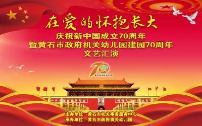 庆祝新中国成立70周年暨黄石市政府机关幼儿园建园70周年