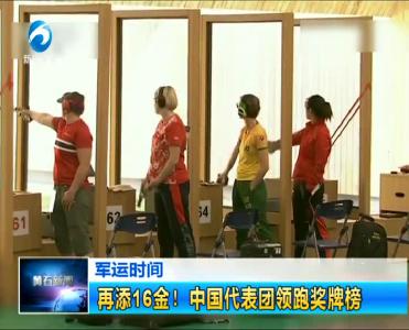 再添16金!中国代表团领跑奖牌榜