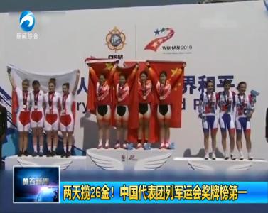 两天揽26金!中国代表团列军运会奖牌榜第一
