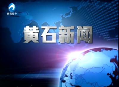 20191022黄石新闻