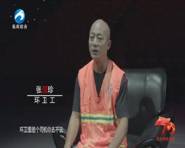 张国珍:为了城市更洁净