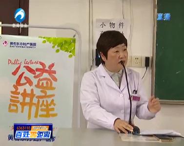 东方妇产医院办讲座 保障新生身心健康
