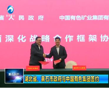 湖北省、黄石市政府与中国有色集团签约