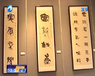 群艺馆里来了湖南画家 邀您免费观字赏画