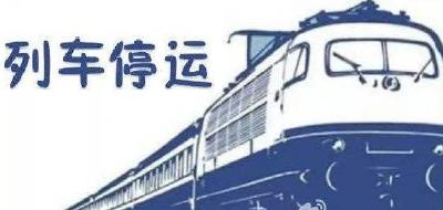 注意啦!部分途径黄石动车组旅客列车临时停运