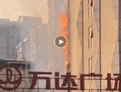 突发 | 黄石万达公寓起火