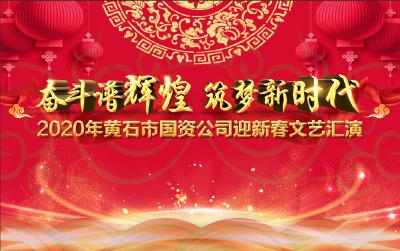 【直播】2020年黄石市国资公司迎新春文艺汇演