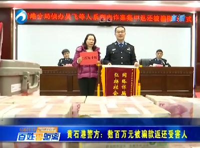 黄石港警方:数百万元被骗款返还受害人