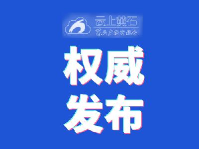 黄石市新型冠状病毒感染的肺炎疫情防控工作指挥部通告(第4号)