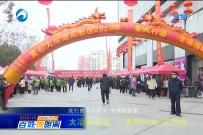 """大冶高新区:""""春风行动""""送岗位"""