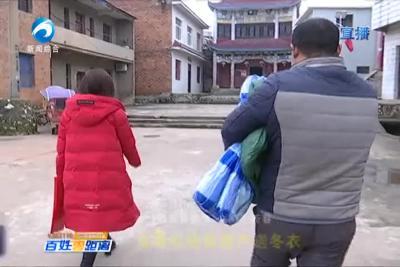 径源村给贫困户送冬衣