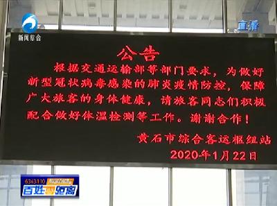 黄石北站 客运枢纽站启动旅客体温检测机制