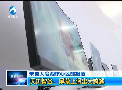 天玑智谷:屏幕上滑出大跨越