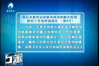 黄石市新型冠状病毒感染的肺炎疫情防控工作指挥部通告 (第4号)