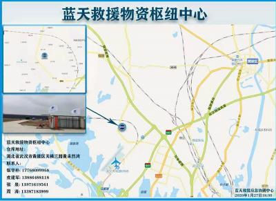 黄石蓝天救援队12勇士奔赴武汉参加湖北救援物资的接收转运发放