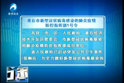 黄石市新型冠状病毒感染的肺炎疫情防控指挥部1号令