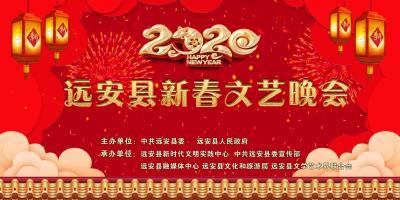 直播丨远安县2020年新春文艺晚会