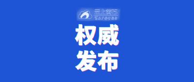 黄石市新型冠状病毒感染的肺炎疫情防控指挥部通告(第1号)