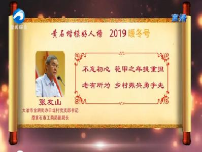 黄石楷模好人榜2019暖冬号