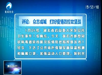 评论:众志成城 打好疫情防控攻坚战
