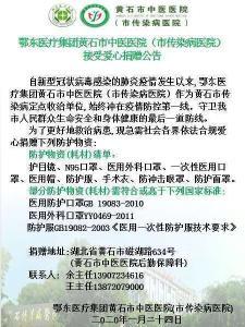 黄石市中医医院 (市传染病医院)接受爱心捐赠公告