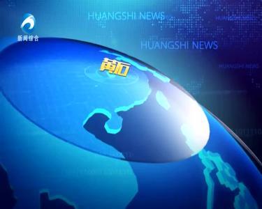 20200120黄石新闻