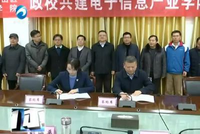 政校合作 助推电子信息产业发展