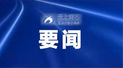 黄石临空经济区•还地桥镇 向群众发布疫情防控期间日常生活保障指南