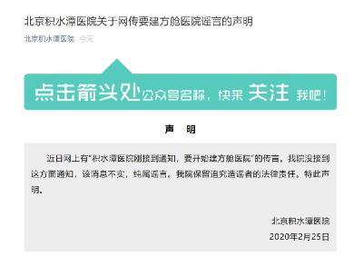 【辟谣】北京积水潭医院要建方舱医院?谣言!