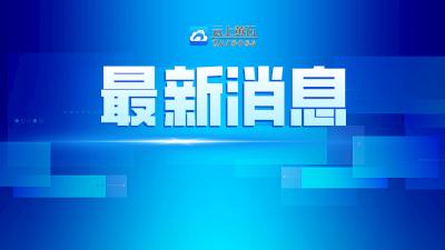 黄石市防控指挥部医疗救治组答记者问