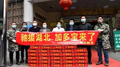 【捐赠】加多宝集团向大冶捐赠价值22万元红罐凉茶