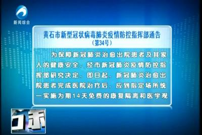 黄石市新型冠状病毒肺炎疫情防控指挥部通告(第34号)