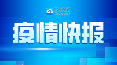 黄石市新冠肺炎最新疫情(2月24日0-24时)
