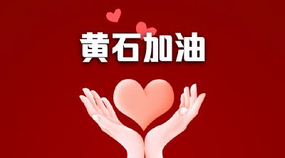 党旗高扬 党徽闪光 黄石交投集团临时党支部建在社区防疫最前沿