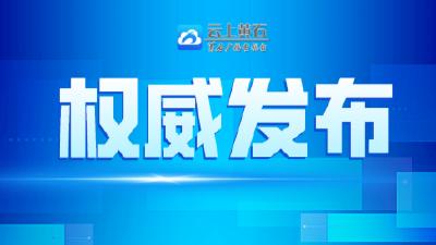 黄石市新型冠状病毒肺炎疫情防控指挥部通告(第33号)