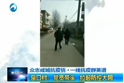 一线抗疫群英谱| 泉口村:党员带头 拉起防控大网
